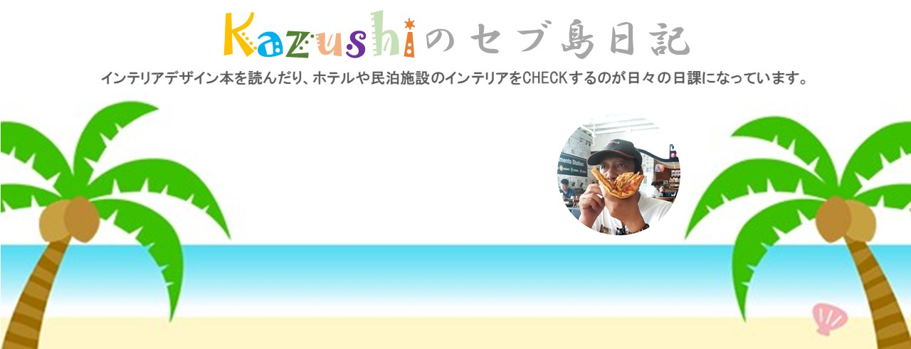 Kazushiのセブ島日記LOGO